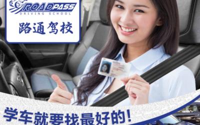 RoadPass 特色 新斯客Magazine